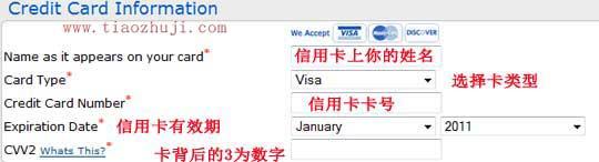 webhostingpad:信用卡信息