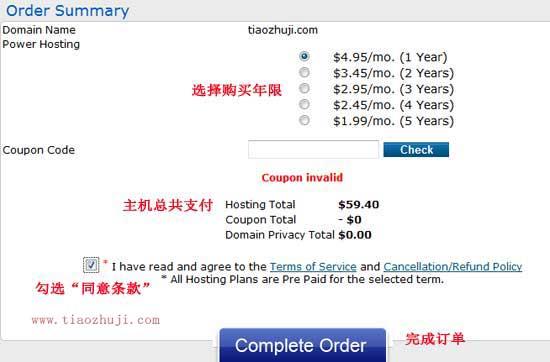 选择购买年限,完成到Webhostingpad