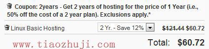 Domain主机买2年只需要一年的钱
